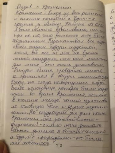 11 03 eva krashenie 1 (1) (1)