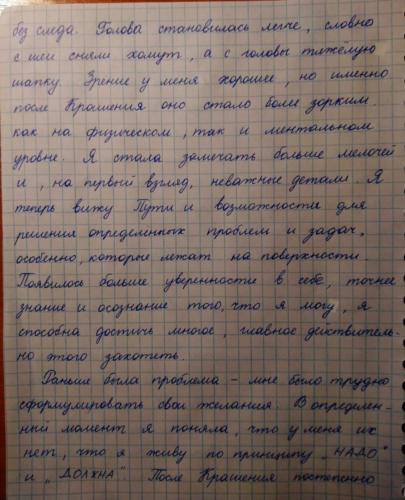 15 03 krashenie ksenia (2)