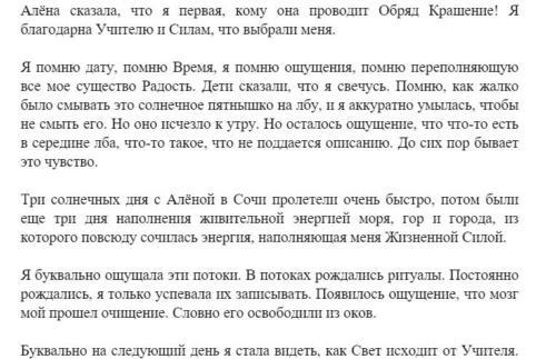 krashenie 11 03 elena nevzorova 2 (1) (1)