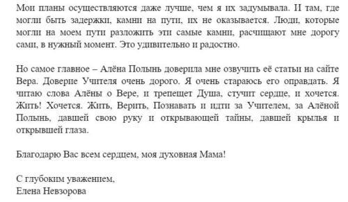krashenie 11 03 elena nevzorova 4 (1) (1)